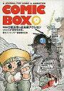 【中古】アニメ雑誌 COMIC BOX 1986年9月号