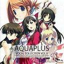 【中古】アニメ系CD AQUAPLUS VOCAL COLLECTION VOL.8