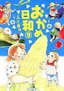 【中古】B6コミック おかめ日和(9) / 入江喜和 【02P03Dec16】【画】