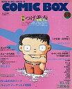 【中古】アニメ雑誌 COMIC BOX 1991年12月号