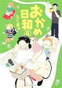 【中古】B6コミック おかめ日和(6) / 入江喜和 【02P03Dec16】【画】