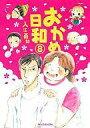 【中古】B6コミック おかめ日和(8) / 入江喜和 【02P03Dec16】【画】