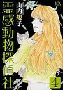 【中古】B6コミック 霊感動物探偵社(4) / 山内規子