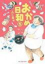 【中古】B6コミック おかめ日和(5) / 入江喜和【02P03Dec16】【画】