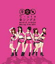 【中古】邦楽Blu-ray Disc ℃-ute 全シングル MUSIC VI