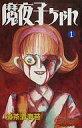 【中古】少女コミック 魔夜子ちゃん / 御茶漬海苔