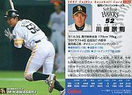 【中古】スポーツ/2007プロ野球チップス第2弾/ソフトバンク/レギュラーカード 134 : 川崎 宗則