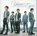 【中古】邦楽CD 嵐 / Your Eyes[DVD付初回限定版]【画】