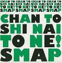 【中古】邦楽CD SMAP / CHAN TO SHI NAI TO NE