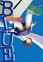 【中古】その他コミック BLUE(太田出版) / 山本直樹