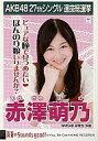 【中古】生写真(AKB48・SKE48)/アイドル/NMB48 赤澤萌乃/CD「真夏のSounds good!」劇場盤特典