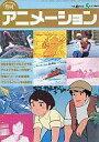 【中古】アニメ雑誌 月刊アニメーション 1980年5月号 No.4