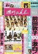【中古】その他DVD 週刊akb vol.1(生写真欠け)【02P03Dec16】【画】