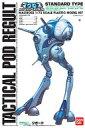 【中古】プラモデル 1/72 標準量産タイプ ワンマン戦闘ポッド リガード 「超時空要塞マクロ