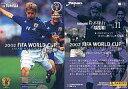 【中古】スポーツ/2002 FIFAワールドカップ日本代表/2002 FIFAワールドカップサッカー日本代表カード[メモリアルボックス] 11 [2002 FIFAワールドカップ日本代表] : 鈴木隆行