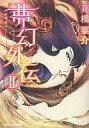 【中古】B6コミック 夢幻外伝(2) / 高橋葉介