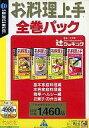 【中古】Windows98/98SE/Me/2000/XP CDソフト お料理上手 全巻パック(説明扉付辞書ケース版)