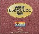【中古】その他CD 英会話とっさのひとこと辞典 CD6枚組