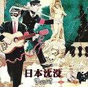 【中古】邦楽インディーズCD R指定 / 日本沈没
