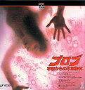 【中古】LD ブロブ 宇宙からの不明物体('88米)【02P09Jul16】【画】