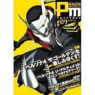 【中古】コミック雑誌 ペルソナマガジン #09 2012年8月号