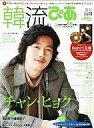 【中古】韓流雑誌 韓流ぴあ 2008年5月 春号 (DVD付き)