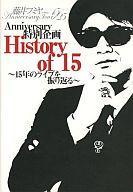 【中古】邦楽DVD 藤井フミヤ / Anniversary Tour 15/25 Anniversary 特別企画 History of 15 〜15年のライブを振り返る〜