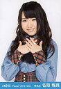 【中古】生写真(AKB48・SKE48)/アイドル/AKB48 名取稚