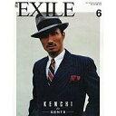 【中古】月刊EXILE 月刊EXILE 2012/6