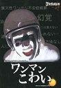【中古】邦楽DVD ゴールデンボンバー / 恐怖の全国ワンマンツアー ワンマンこわい 2010.6.25@渋谷O-WEST