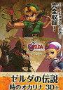 【中古】攻略本 3DS ゼルダの伝説 時のオカリナ 3D を遊びつくす本【中古】afb