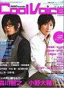 【中古】アニメ雑誌 Cool Voice 2009/5 VOL.3 クール・ボイス