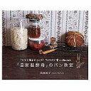 【中古】単行本(実用) ≪料理・グルメ≫ 「自家製酵母」のパン教室-こんなに簡単だったんだ!マイペースで楽しく続けられる / 高橋雅子【..