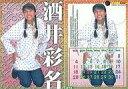 【中古】コレクションカード(女性)/Fill up Horipro series HiP 070 : 酒井彩名/レギュラーカード/Fill up Horipro series HiP ColleCarA【10P13Jun14】【画】