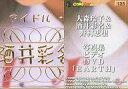 【中古】コレクションカード(女性)/Fill up Horipro series HiP 125 : 酒井彩名/レギュラーカード/Fill up Horipro series HiP ColleCarA【10P13Jun14】【画】
