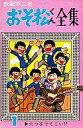【中古】少年コミック おそ松くん全集(1) / 赤塚不二夫