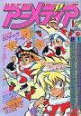 【中古】アニメディア 付録付)アニメディア 1989年12月号