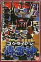 【中古】おもちゃ DX超合金 GD-43 迅雷合体 轟雷神 「忍風戦隊ハリケンジャー」