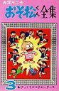 【中古】少年コミック おそ松くん全集(3) / 赤塚不二夫