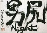 【中古】邦楽DVD ジャンヌダルク/男尻Night【02P03Dec16】【画】