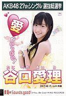 【中古】生写真(AKB48・SKE48)/アイドル/HKT48 <strong>谷口愛理</strong>/CD「真夏のSounds good!」劇場盤特典