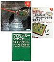 【中古】福袋 ドリームキャスト 「J.LEAGUEプロサッカークラブをつくろう」ソフト&攻略本セット【画】
