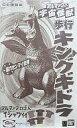 【中古】プラモデル 幻の復刻版 ブルマァクの宇宙怪獣 歩行キングギドラ (ブルマァク ロゴ入りTシャツ付) [100881]