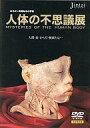 【中古】その他DVD 人体の不思議展【画】