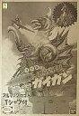 【中古】プラモデル 復刻版 みらい怪獣 歩行ガイガン(ブルマァク ロゴ入りTシャツ付) 「地球攻撃命令 ゴジラ対ガイガン」 [0100880]