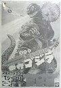 【中古】プラモデル 復刻版 世紀の大怪獣 歩行ゴジラ (ブルマァク ロゴ入りTシャツ付) [0100882]
