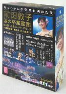 中古邦楽DVD前田敦子涙の卒業宣言inさいたまスーパーアリーナ〜業務連絡。頼むぞ、片山部長〜スペシャ