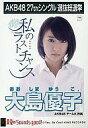 【中古】生写真(AKB48 SKE48)/アイドル/AKB48 大島優子/CD「真夏のSounds good 」劇場盤特典