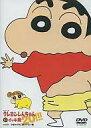 【中古】アニメDVD TVシリーズ クレヨンしんちゃん 嵐を呼ぶイッキ見20 vol.0 ひまわりをご紹介するゾ編