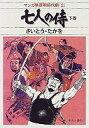 【中古】その他コミック 下)七人の侍 マンガ黒澤明時代劇2 / さいとうたかを